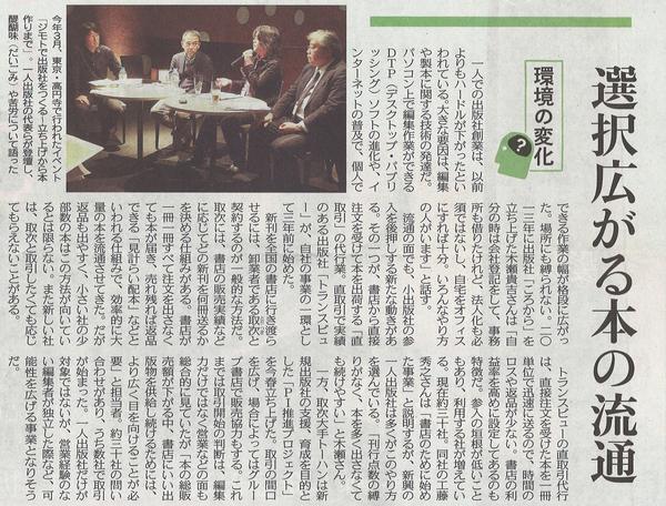 東京新聞2016年7月25日02.jpg