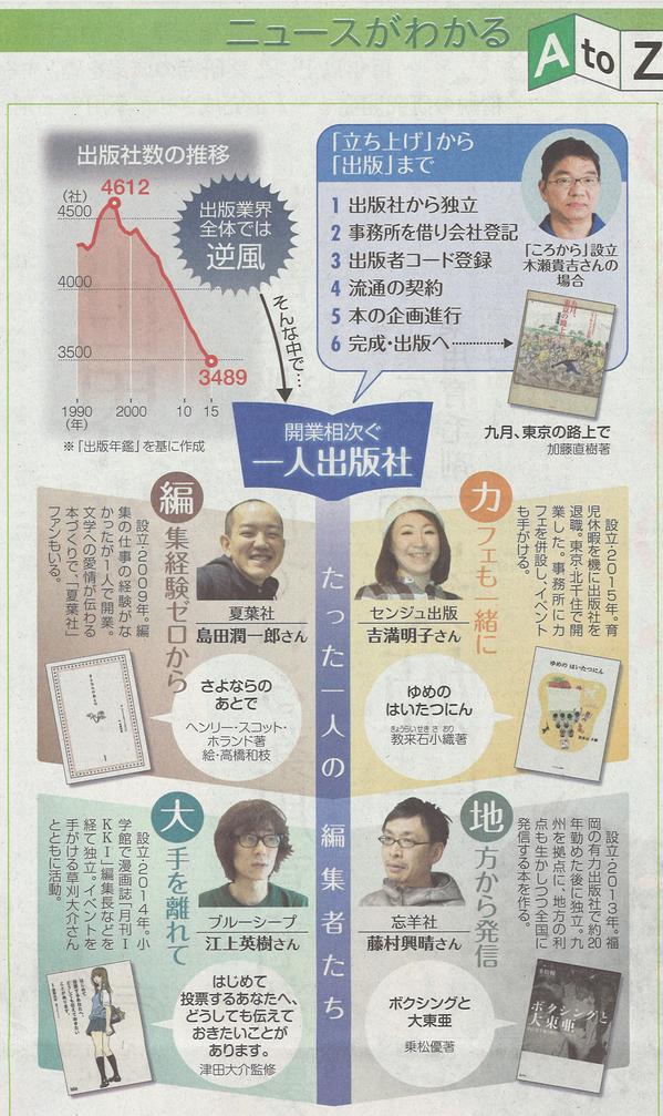 東京新聞2016年8月25日01.jpg
