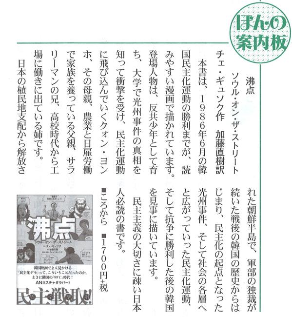 9条連ニュース2016年8月20日.jpg