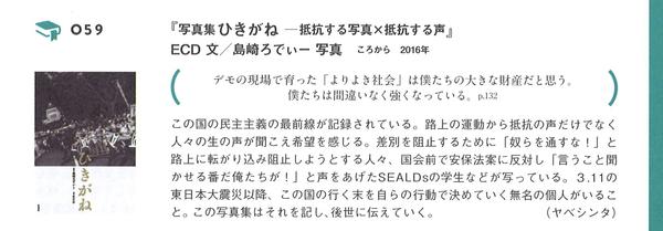 SEALDs選書_本文01.jpg