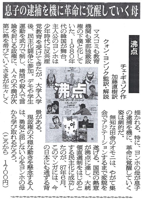 日刊ゲンダイ2016年8月29日.jpg