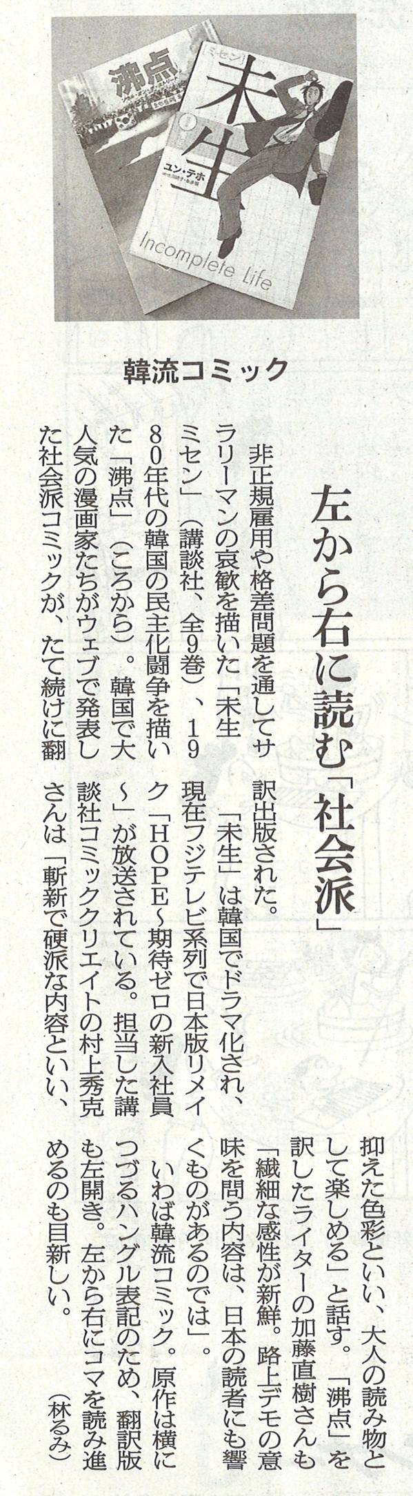 朝日新聞2016年9月3日.jpg