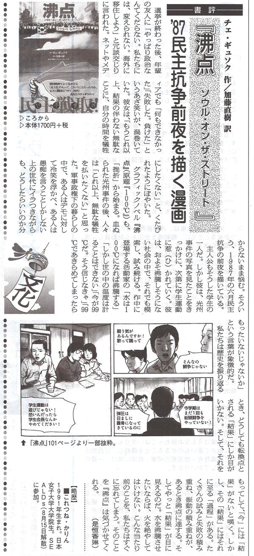社会新報2016年8月31日.jpg