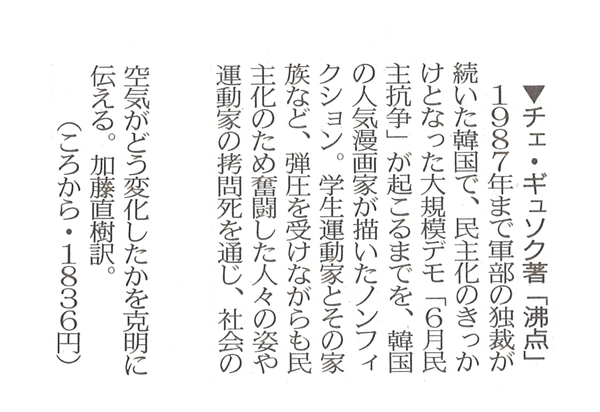 西日本新聞2016年8月21日.jpg
