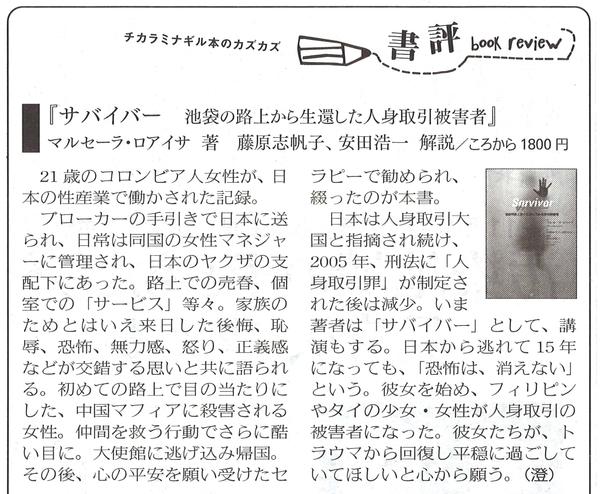 ふぇみん2016年10月15日.jpg