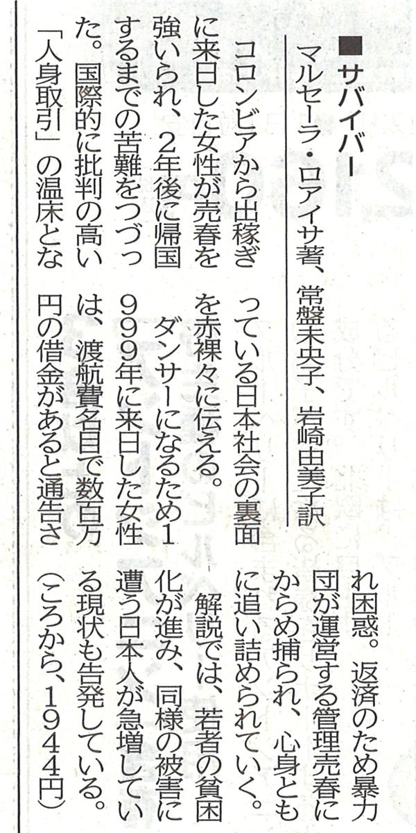 信濃毎日新聞2016年9月25日.jpg