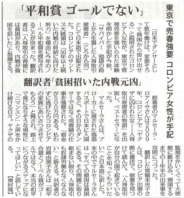 毎日新聞2016年10月9日.jpg