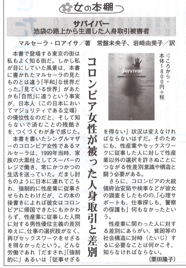 社会新報2016年10月12日.jpg