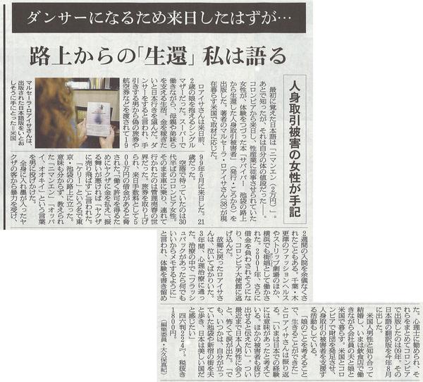朝日新聞2016年11月1日.jpg