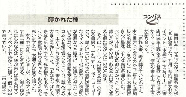 東京新聞2016年11月5日.jpg