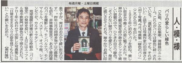 毎日新聞2016年11月26日夕刊.jpg