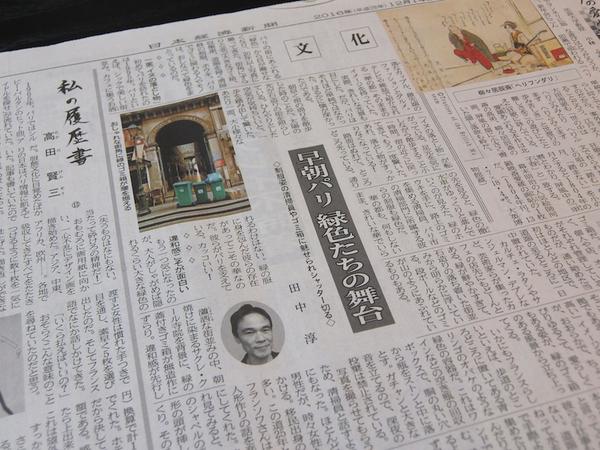日経新聞 のコピー.jpg