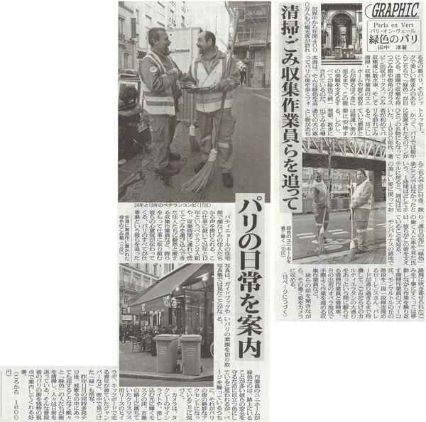 日刊ゲンダイ2016年12月23日.jpg
