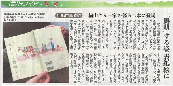 信濃毎日新聞2017年2月18日.jpg