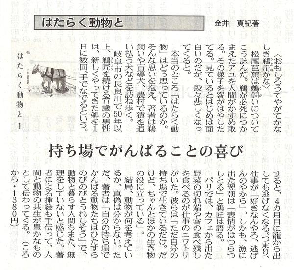 日経新聞2017年2月26日.jpg
