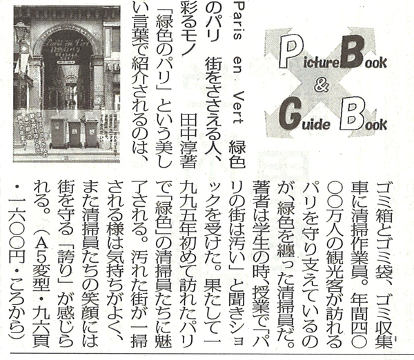 週刊読書人2017年3月3日.jpg