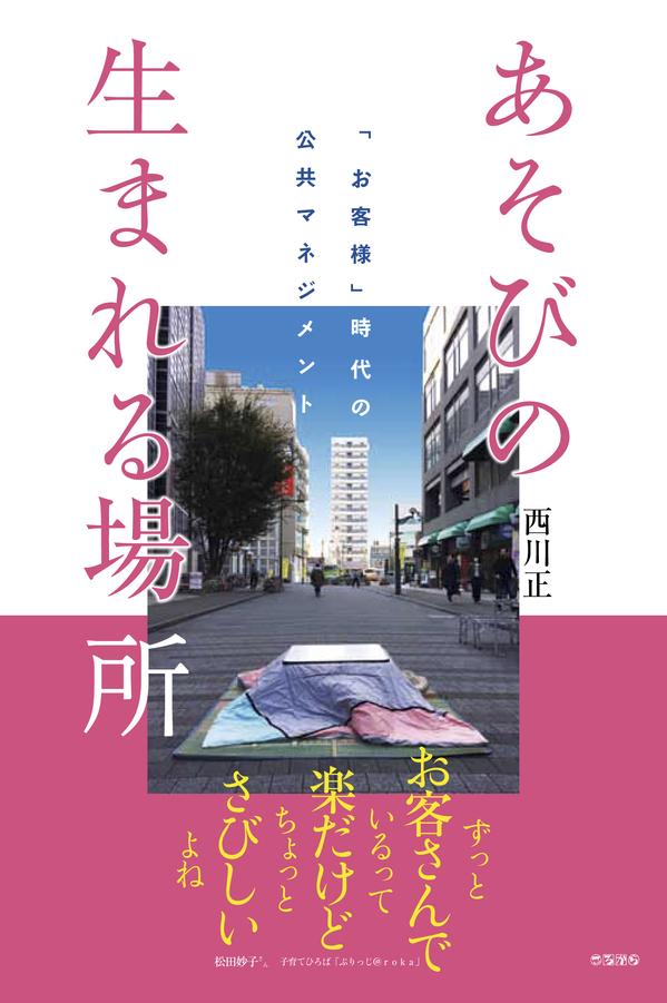 asobino_cover_帯_重.jpg