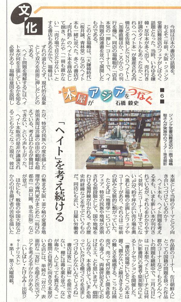 東京新聞2017年3月21日.jpg