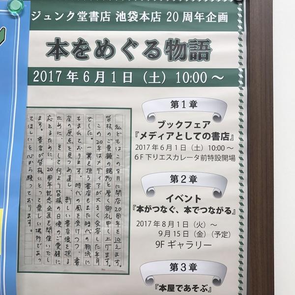 ジュンク池袋20周年フェア.JPG