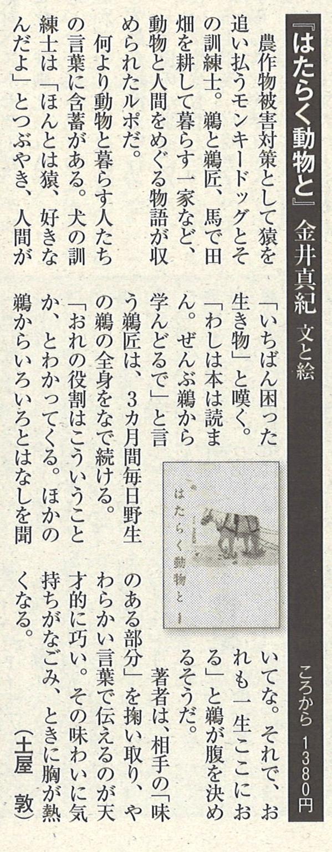 週刊朝日2017年6月2日.jpg