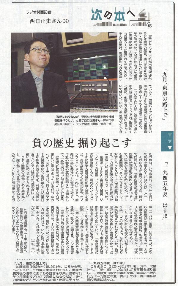 神戸新聞2017年6月22日.jpg