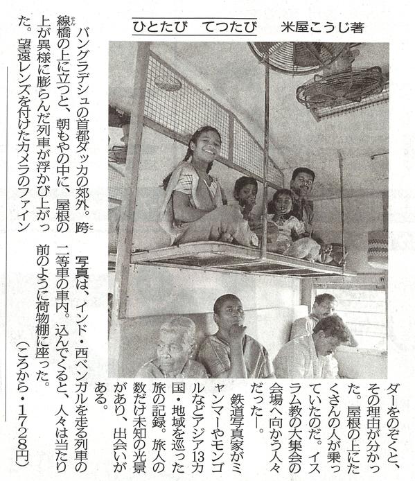 西日本新聞2017年6月18日.jpg