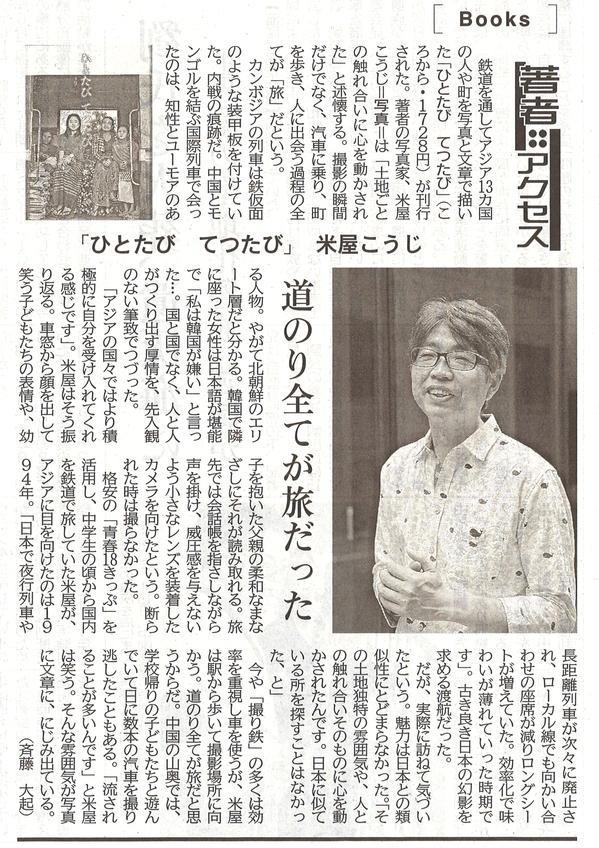 神奈川新聞2017年7月16日.jpg
