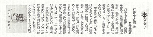 西日本新聞2017年7月13日.jpg