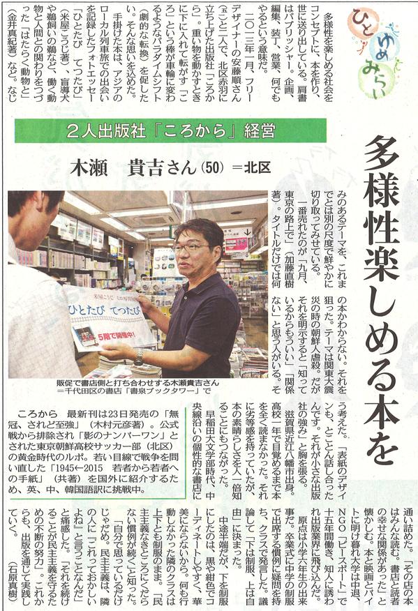 東京新聞2017年8月7日.jpg