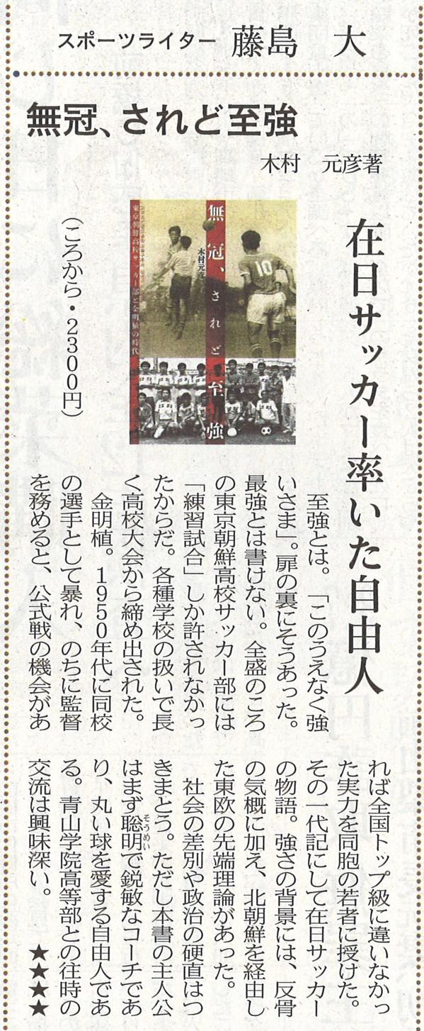 日経新聞2017年9月14日夕刊.jpg