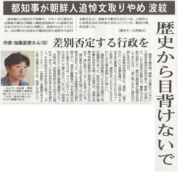 東京新聞2017年8月31日.jpg