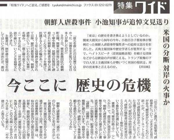 毎日新聞2017年9月12日夕刊.jpg