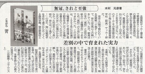 高知新聞2017年9月24日.jpg
