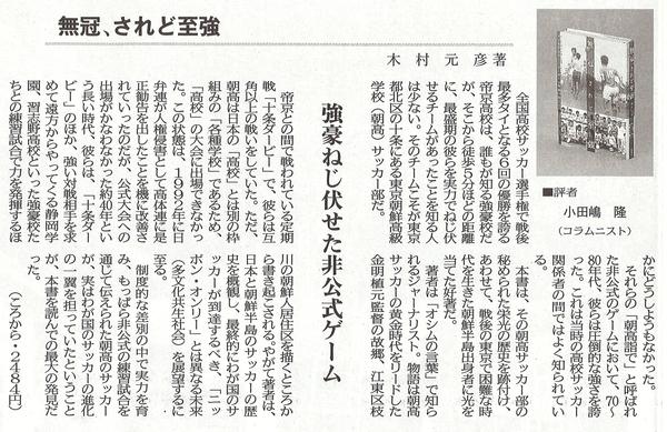 京都新聞2017年10月1日.jpg