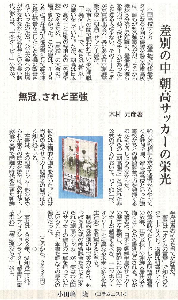 信濃毎日新聞2017年10月1日.jpg