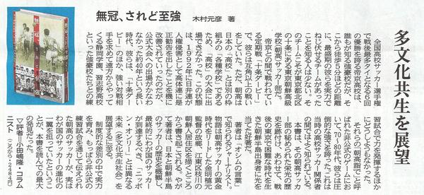 北國新聞2017年9月23日.jpg