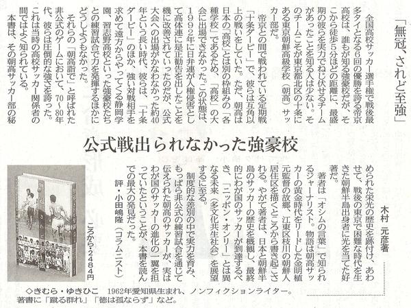 熊本日日新聞2017年10月1日.jpg