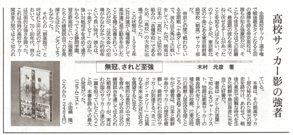 神奈川新聞2017年10月1日.jpg