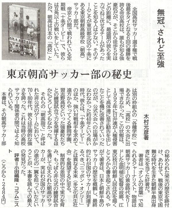 神戸新聞2017年10月1日.jpg