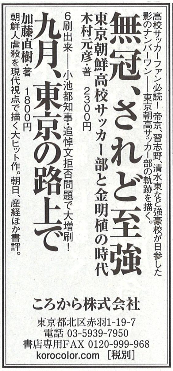 読売新聞2017年10月3日広告.jpg