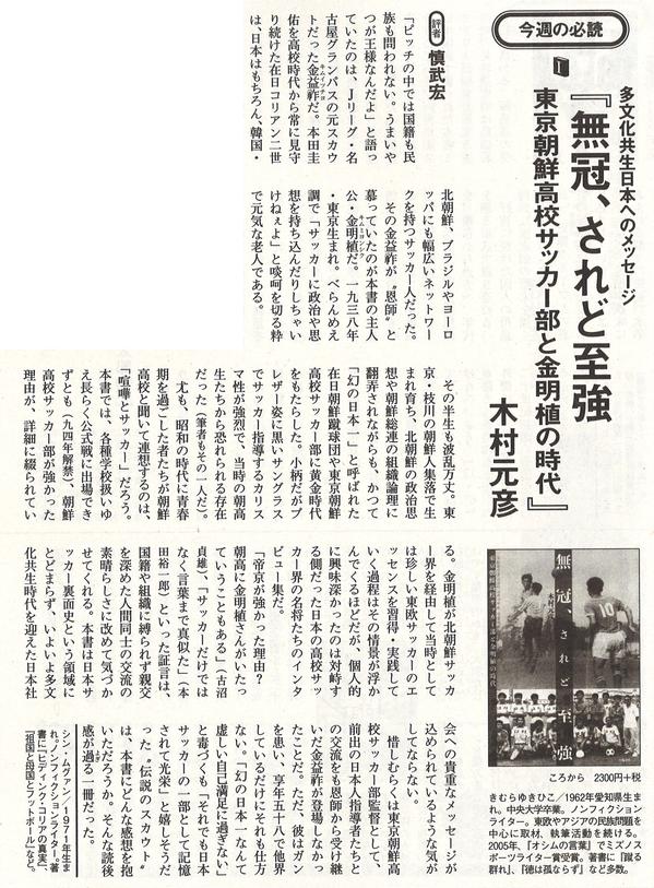 週刊文春2017年10月12日号.jpg