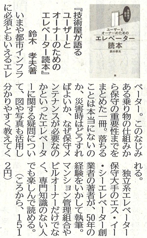 日刊工業新聞2017年10月9日.jpg
