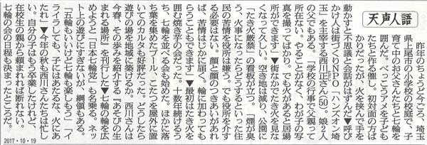 朝日新聞2017年10月19日.jpg
