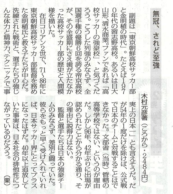 毎日新聞2017年11月5日.jpg