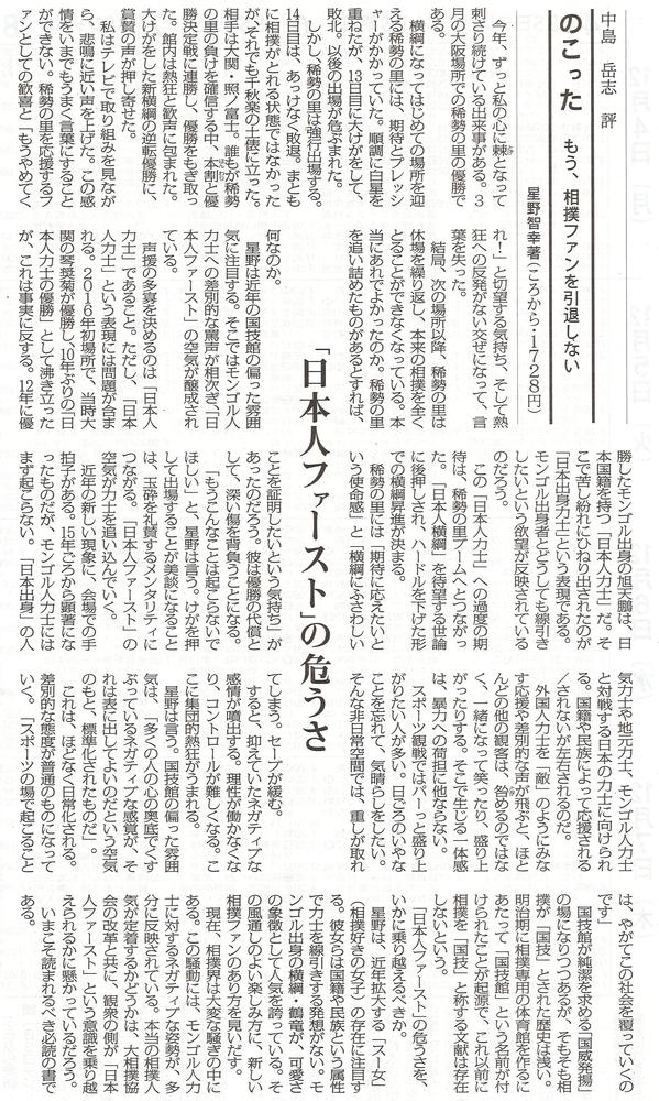 毎日新聞2017年12月3日.jpg