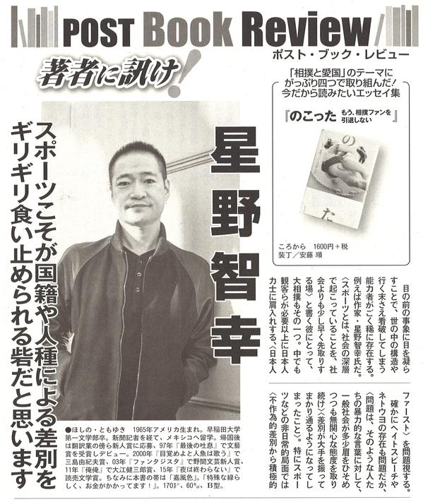 週刊ポスト2017年12月22日号.jpg