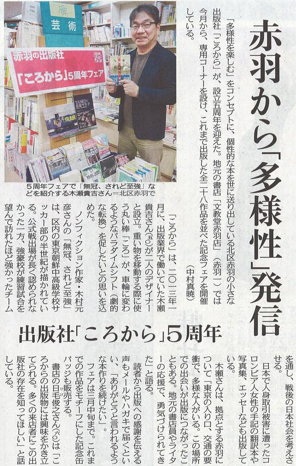 東京新聞2018年2月17日.jpg
