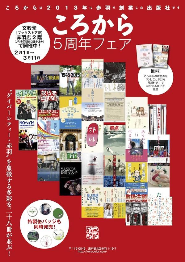 5周年ポスター(小).jpg