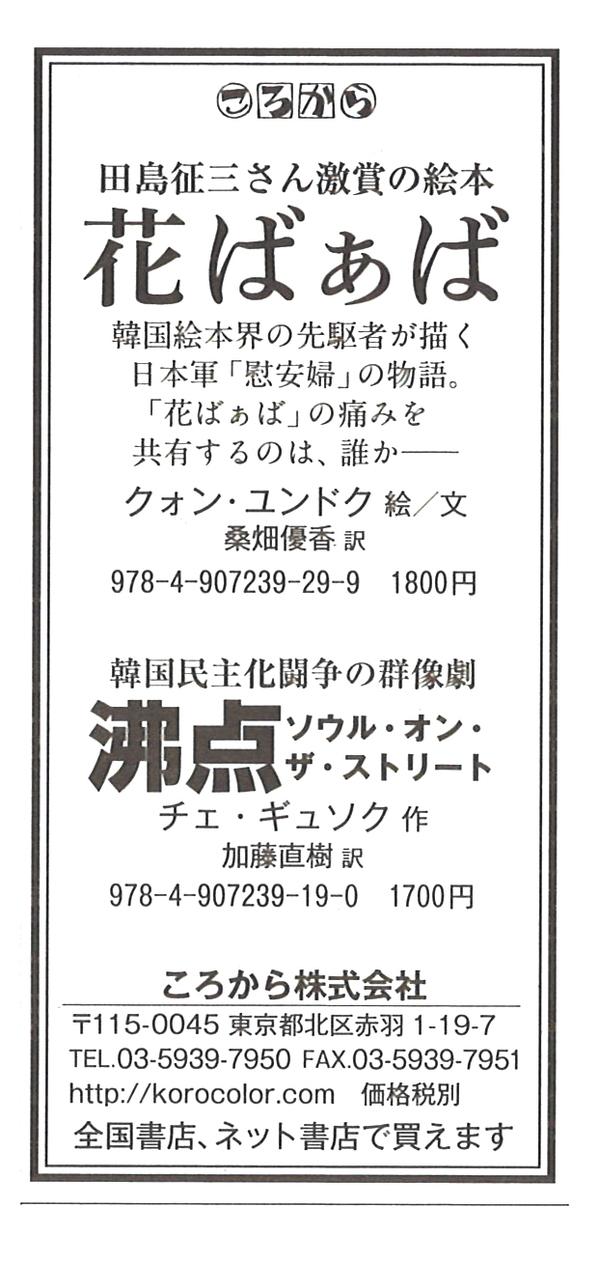 ふぇみん広告201年5月5日.jpg