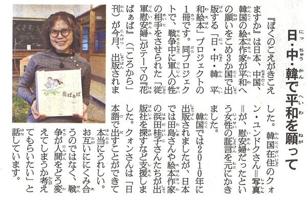 朝日小学生新聞2018年5月27日.jpg